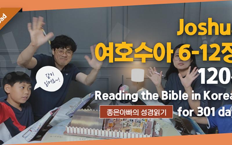 Korean Bible Read-Along